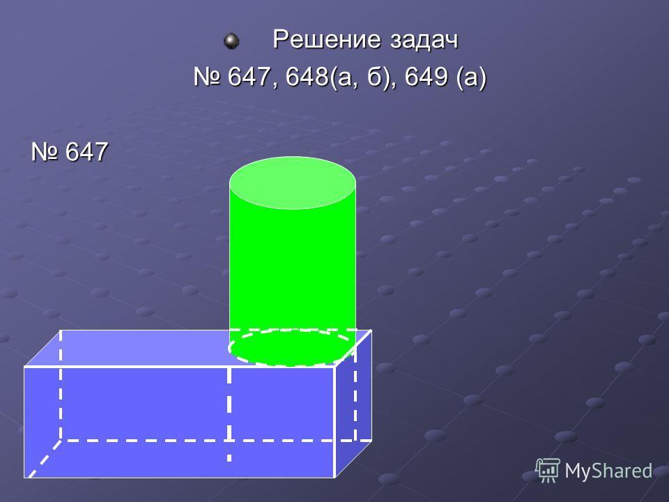 Решение задач Решение задач 647, 648(а, б), 649 (а) 647, 648(а, б), 649 (а) 647 647