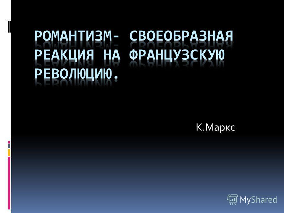 К.Маркс