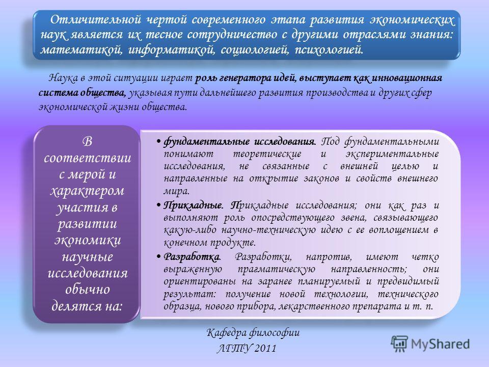 Кафедра философии ЛГТУ 2011 Отличительной чертой современного этапа развития экономических наук является их тесное сотрудничество с другими отраслями знания: математикой, информатикой, социологией, психологией. Наука в этой ситуации играет роль генер