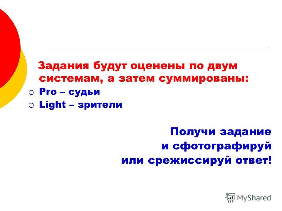 Задания будут оценены по двум системам, а затем суммированы: Pro – судьи Light – зрители Получи задание и сфотографируй или срежиссируй ответ!