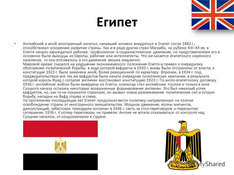 1923 ГОД КОНСТИТУЦИЯ ЕГИПТА