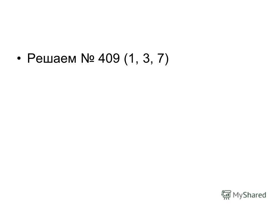 Решаем 409 (1, 3, 7)