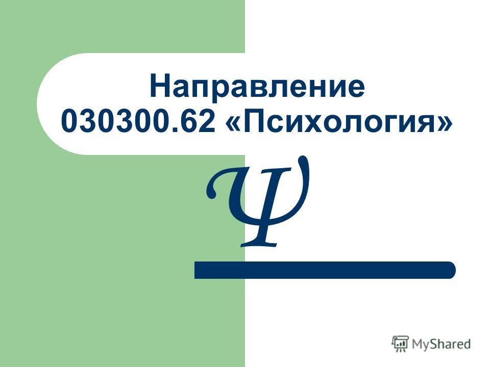 Направление 030300.62 «Психология» Ψ