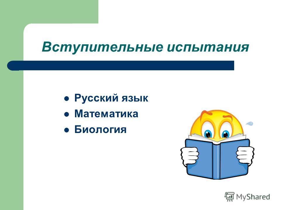 Вступительные испытания Русский язык Математика Биология