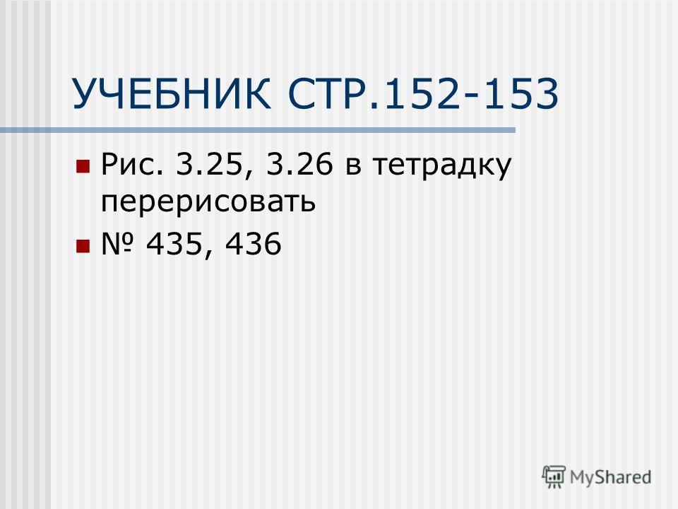 УЧЕБНИК СТР.152-153 Рис. 3.25, 3.26 в тетрадку перерисовать 435, 436