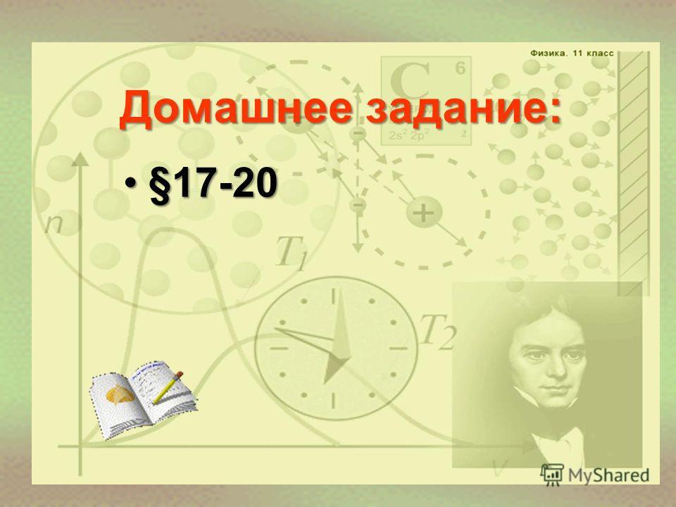 Домашнее задание: §17-20§17-20
