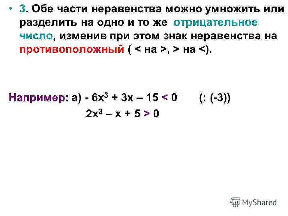 3. Обе части неравенства можно умножить или разделить на одно и то же отрицательное число, изменив при этом знак неравенства на противоположный (, > на  0