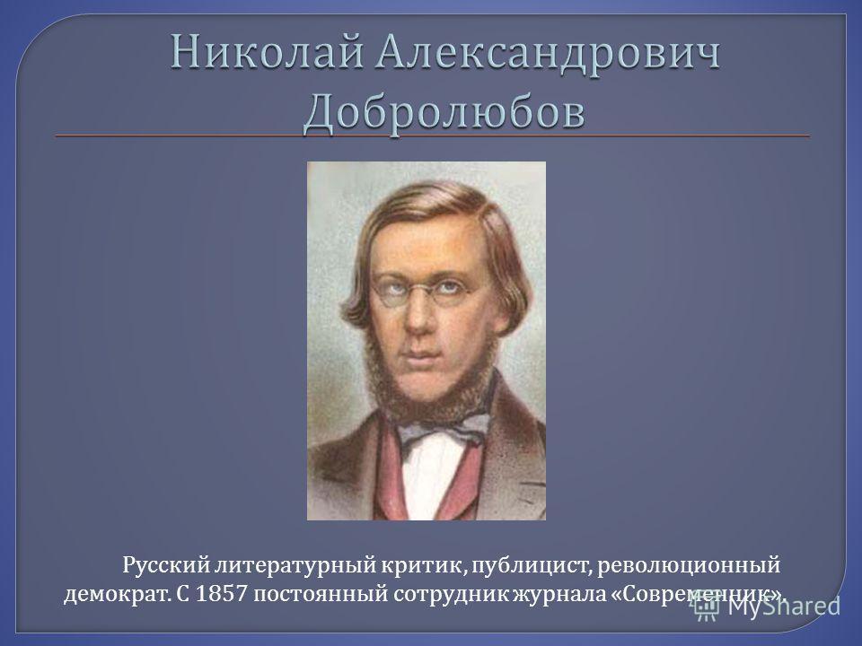 Русский литературный критик, публицист, революционный демократ. С 1857 постоянный сотрудник журнала «Современник».