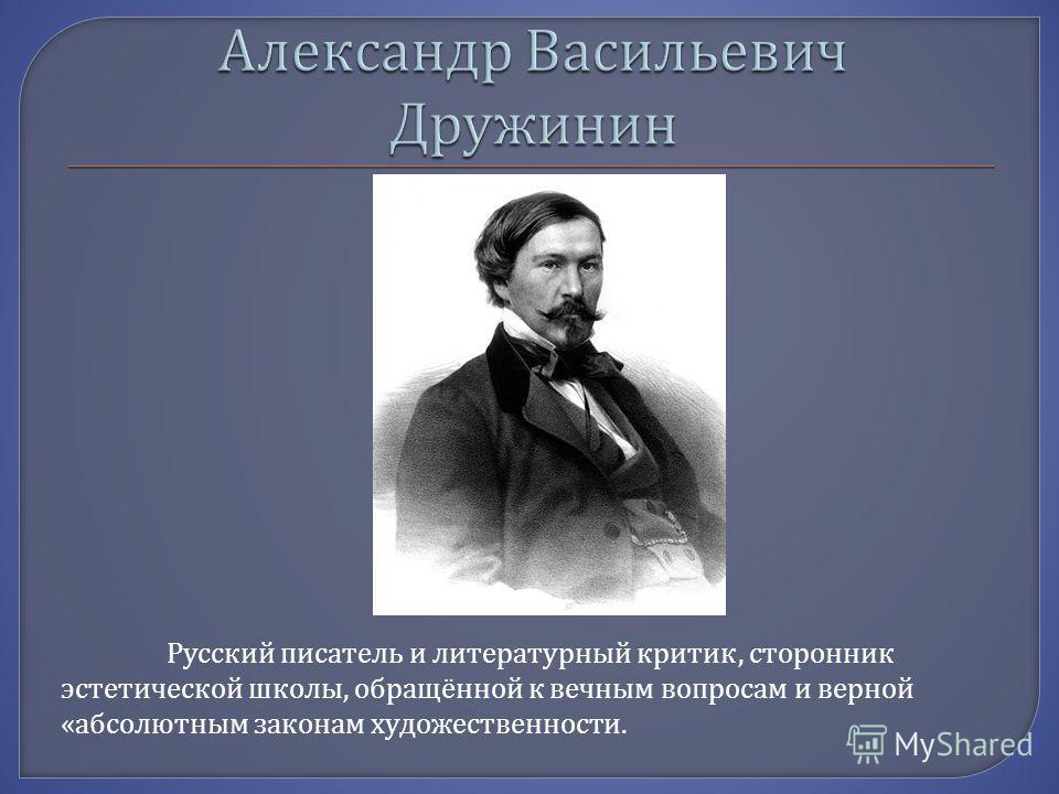 Русский писатель и литературный критик, сторонник эстетической школы, обращённой к вечным вопросам и верной « абсолютным законам художественности.