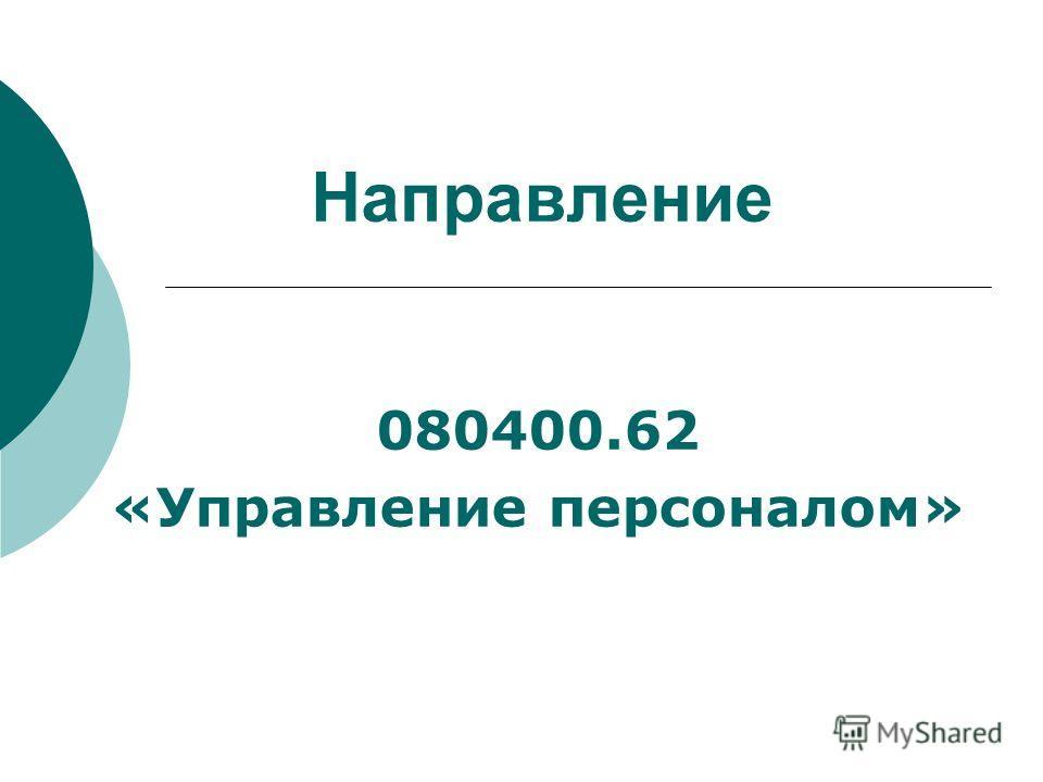Направление 080400.62 «Управление персоналом»