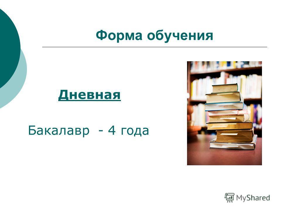 Форма обучения Дневная Бакалавр - 4 года