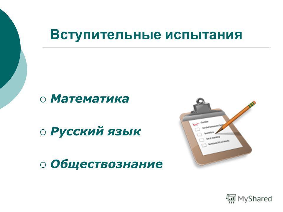 Вступительные испытания Математика Русский язык Обществознание