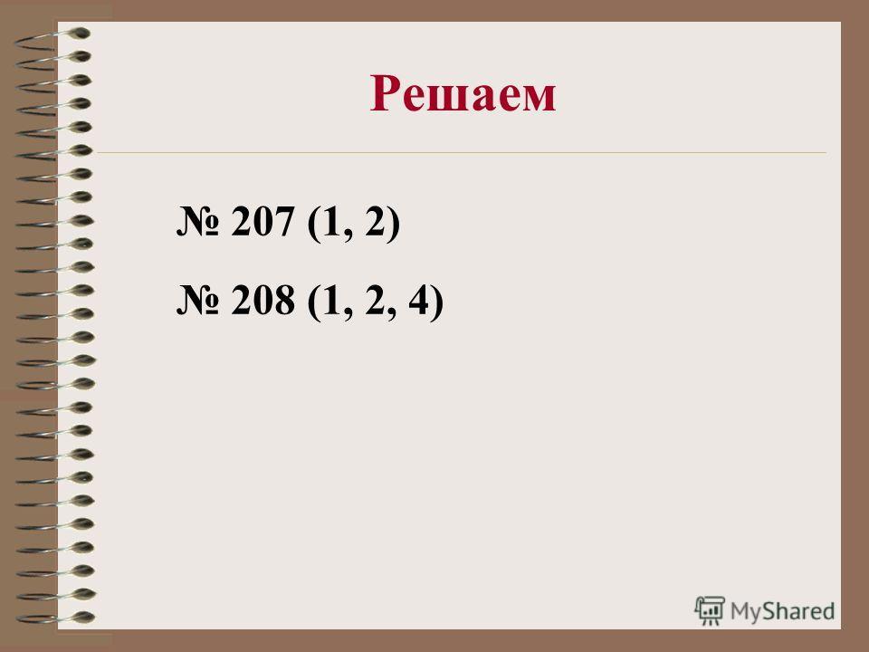 Решаем 207 (1, 2) 208 (1, 2, 4)