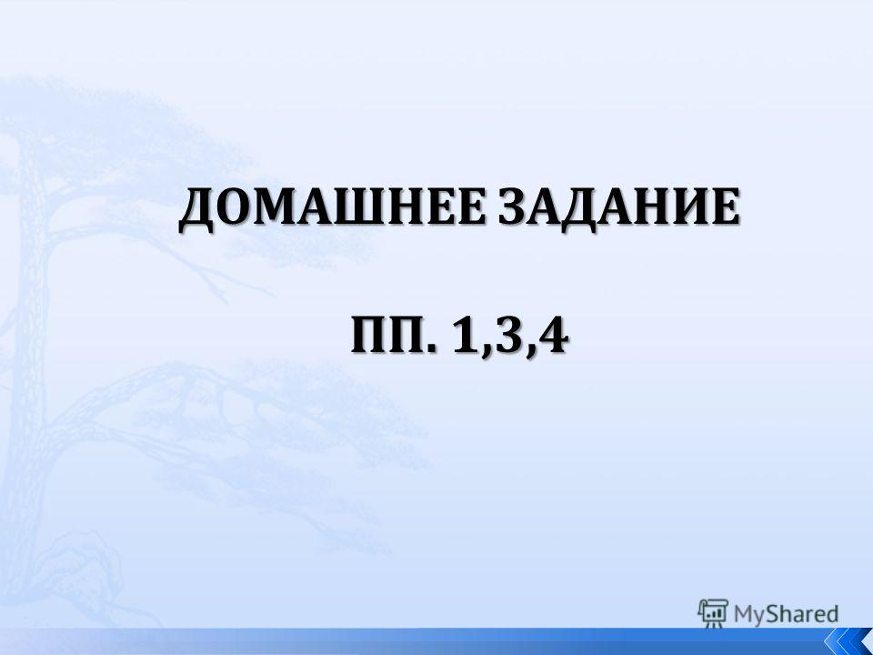 ДОМАШНЕЕ ЗАДАНИЕ ПП. 1,3,4