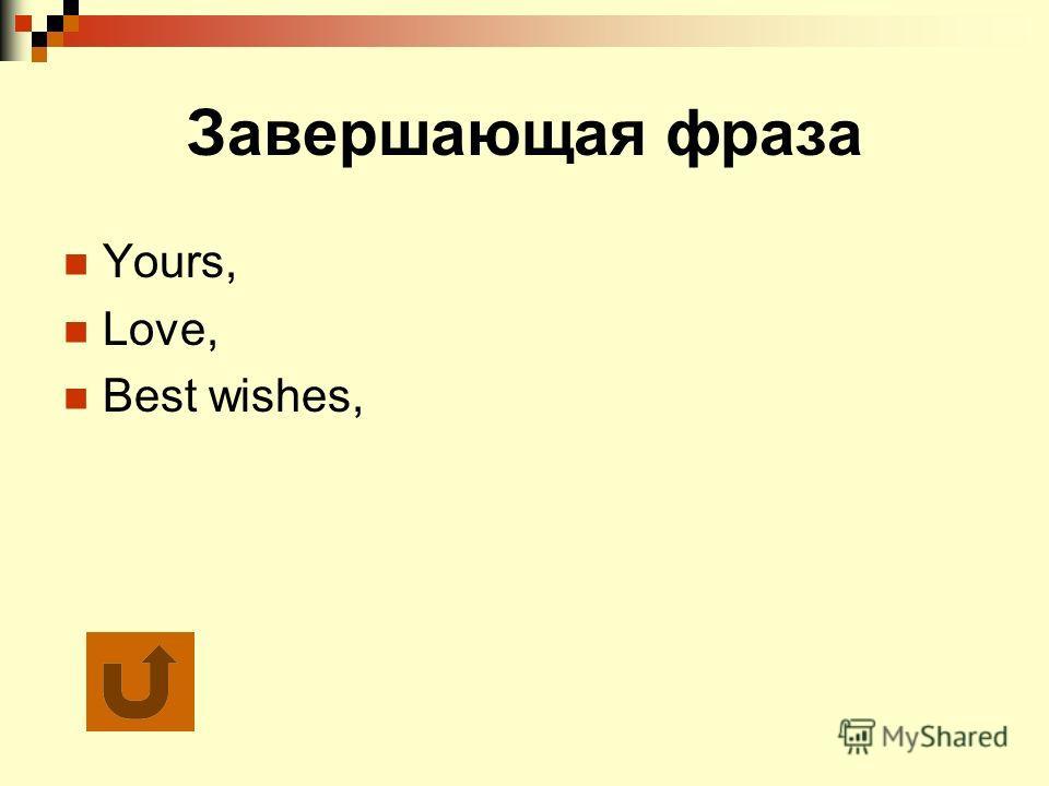 Завершающая фраза Yours, Love, Best wishes,