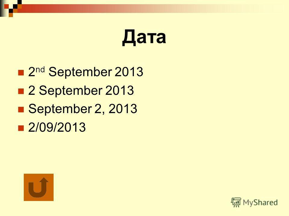Дата 2 nd September 2013 2 September 2013 September 2, 2013 2/09/2013