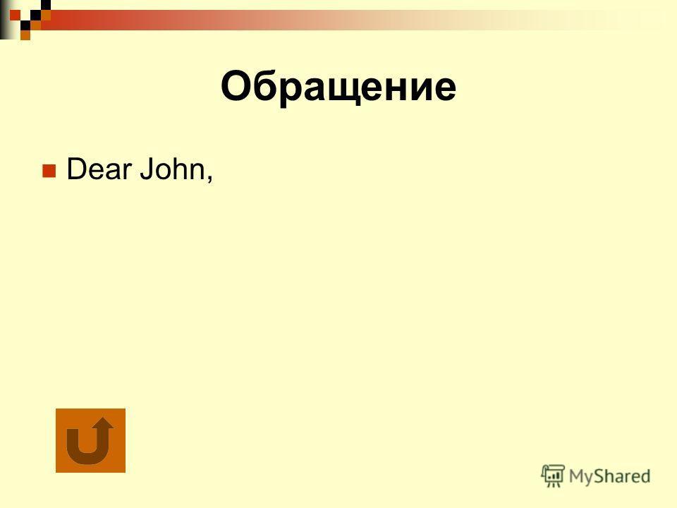 Обращение Dear John,