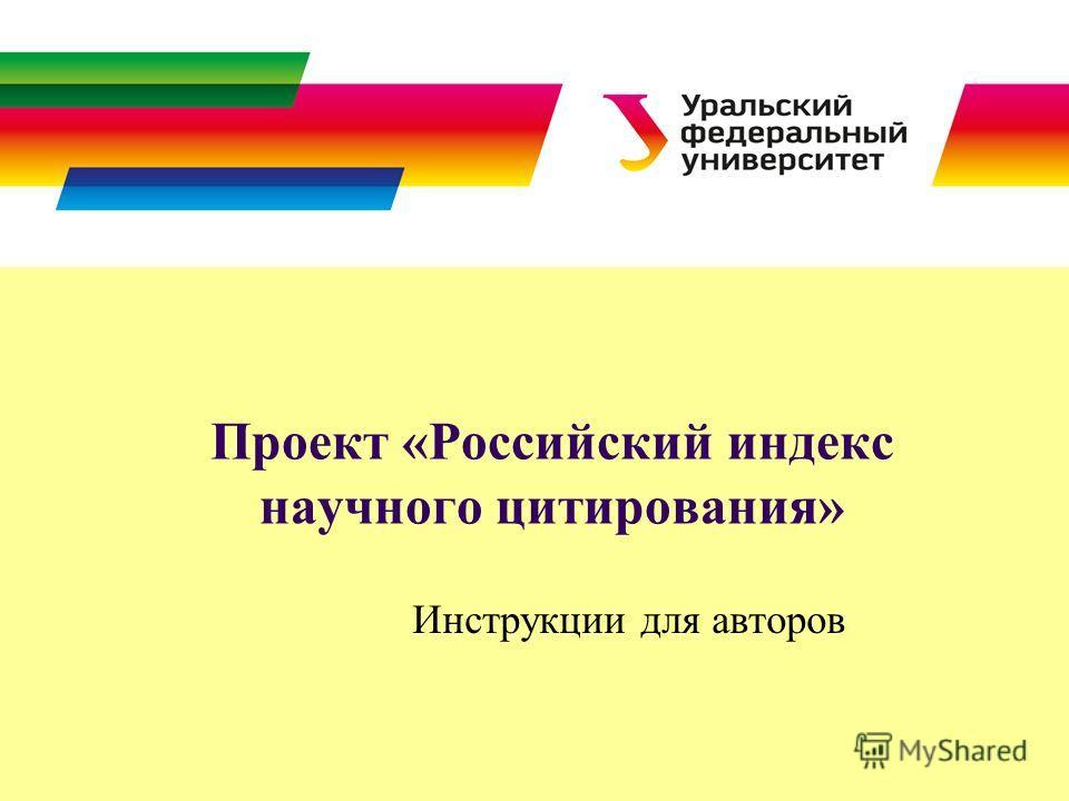 Проект «Российский индекс научного цитирования» Инструкции для авторов