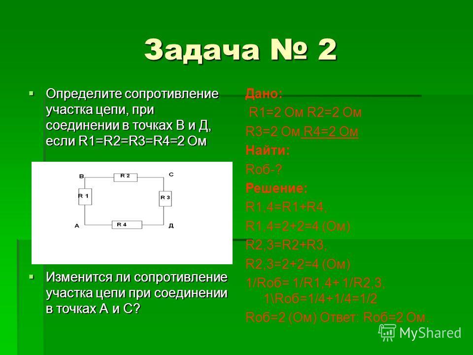 Задача 2 Определите сопротивление участка цепи, при соединении в точках В и Д, если R1=R2=R3=R4=2 Ом Определите сопротивление участка цепи, при соединении в точках В и Д, если R1=R2=R3=R4=2 Ом Изменится ли сопротивление участка цепи при соединении в