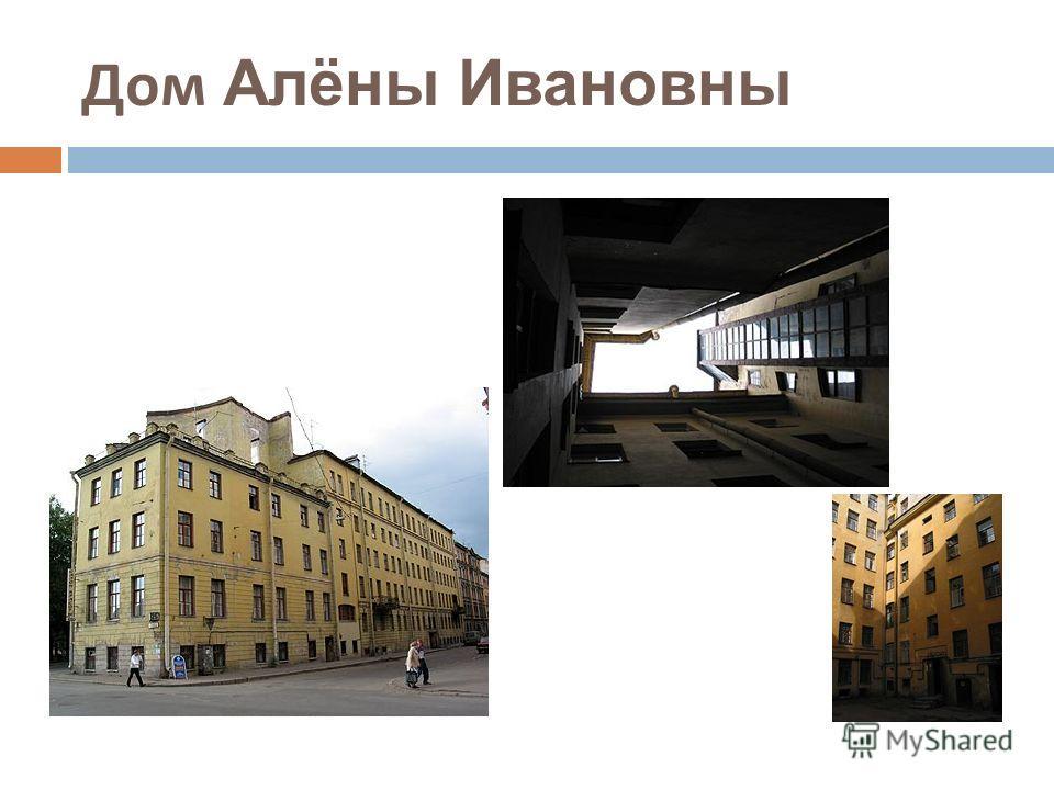 Дом Алёны Ивановны