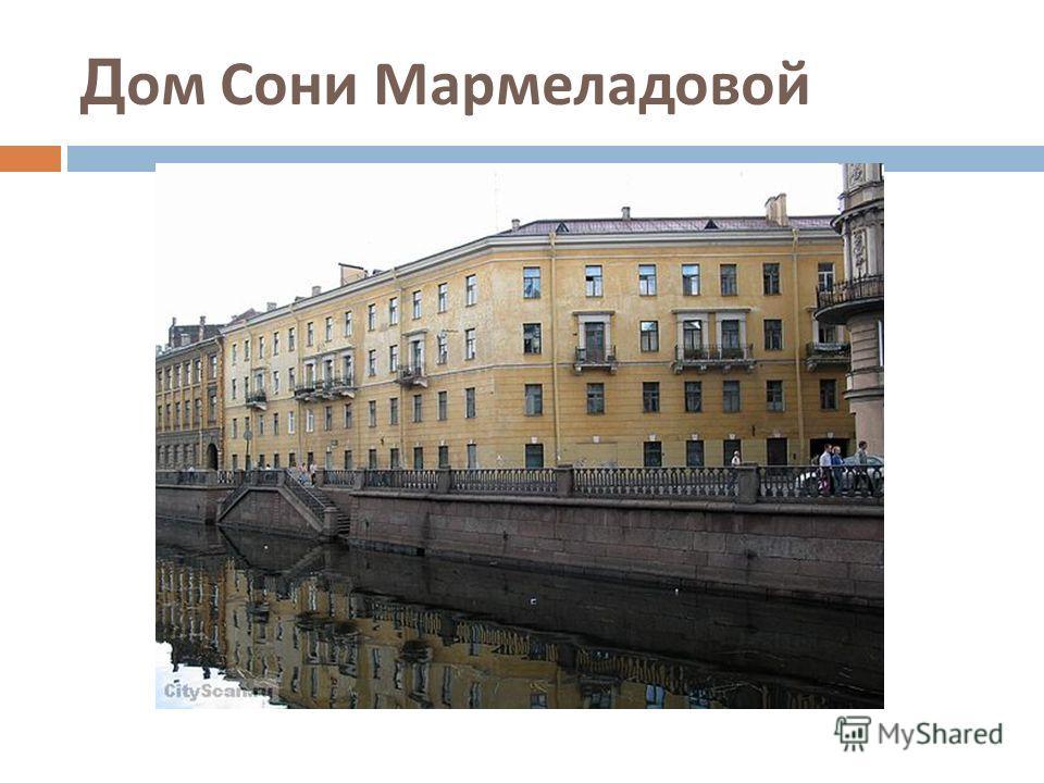 Д ом Сони Мармеладовой