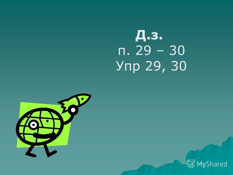 Д.з. п. 29 – 30 Упр 29, 30