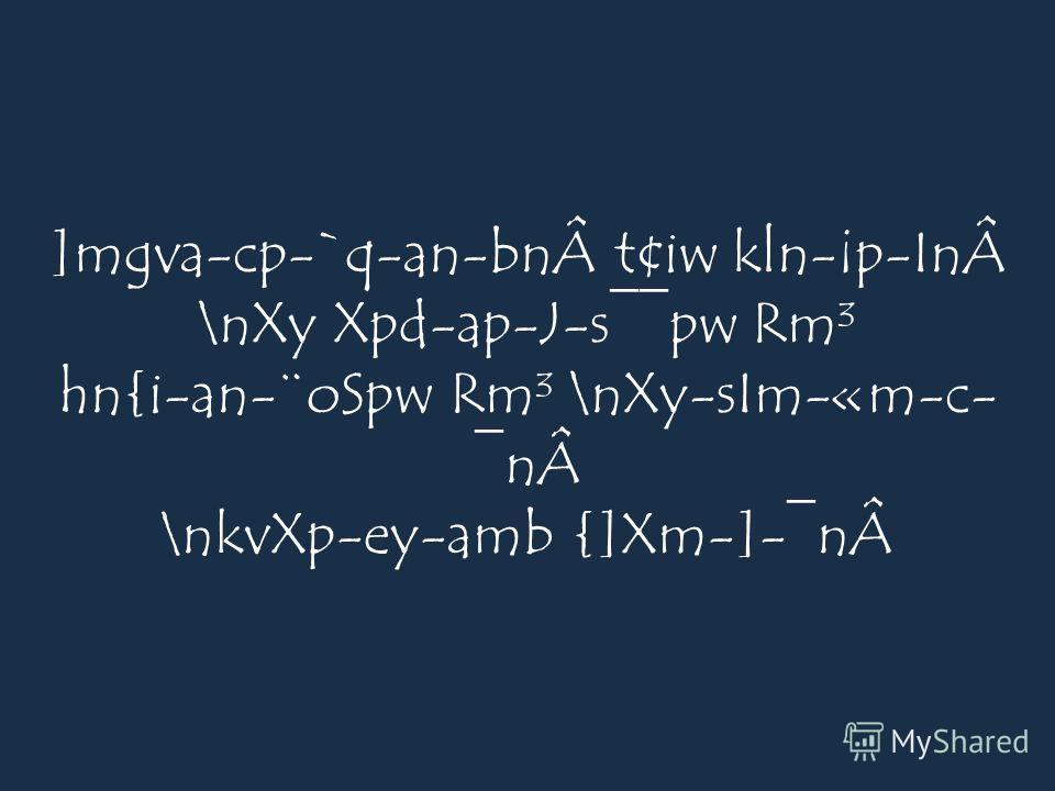 ]mgva-cp-`q-an-bnt¢iw kln-¡p-In\nXy Xpd-ap-J-s¯¯pw Rm³ hn{i-an-¨oSpw Rm³ \nXy-sIm-«m-c- ¯n\nkvXp-ey-amb {]Xm-]-¯nÂ