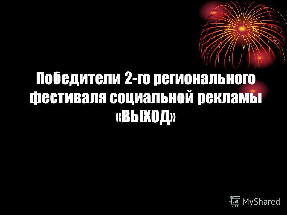 Победители 2-го регионального фестиваля социальной рекламы «ВЫХОД»