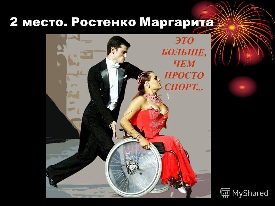 2 место. Ростенко Маргарита