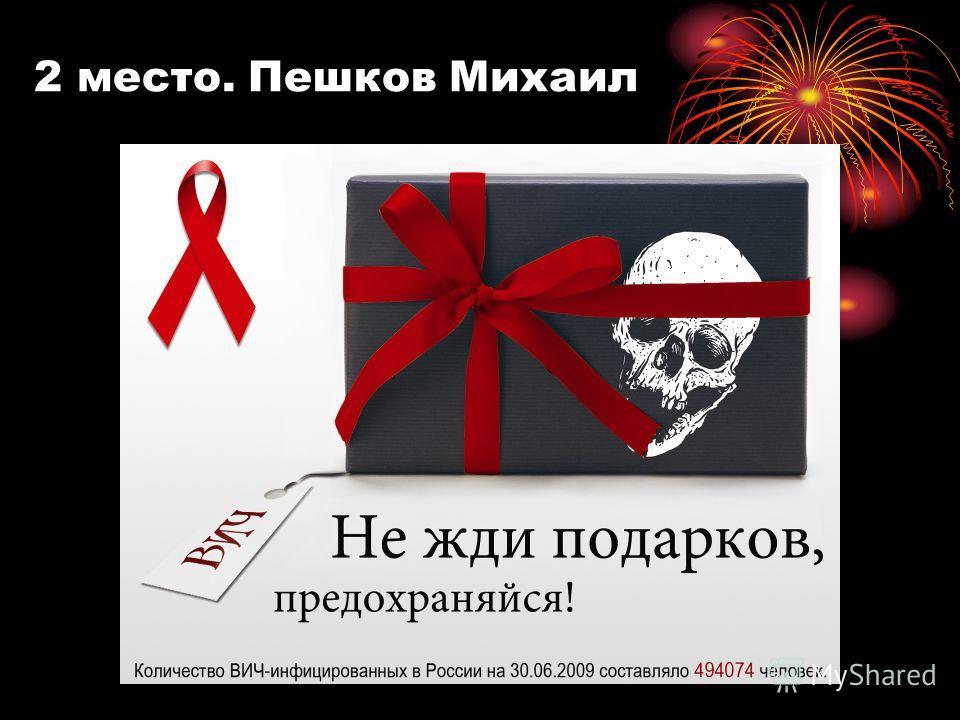 2 место. Пешков Михаил