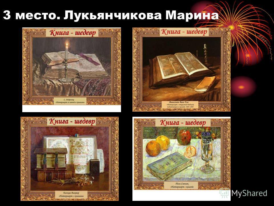 3 место. Лукьянчикова Марина