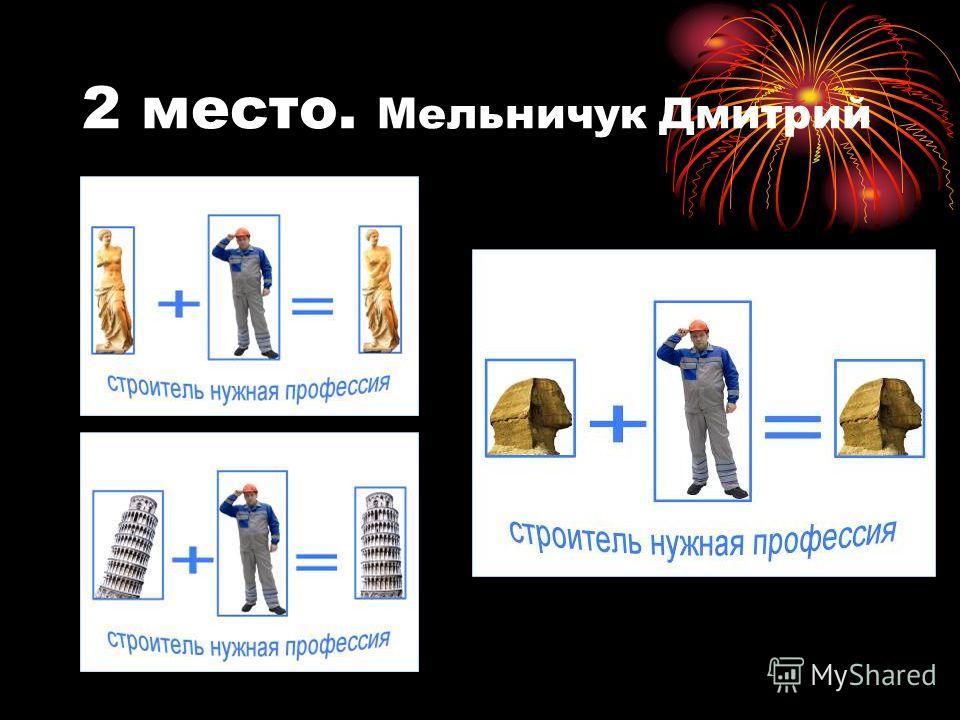 2 место. Мельничук Дмитрий