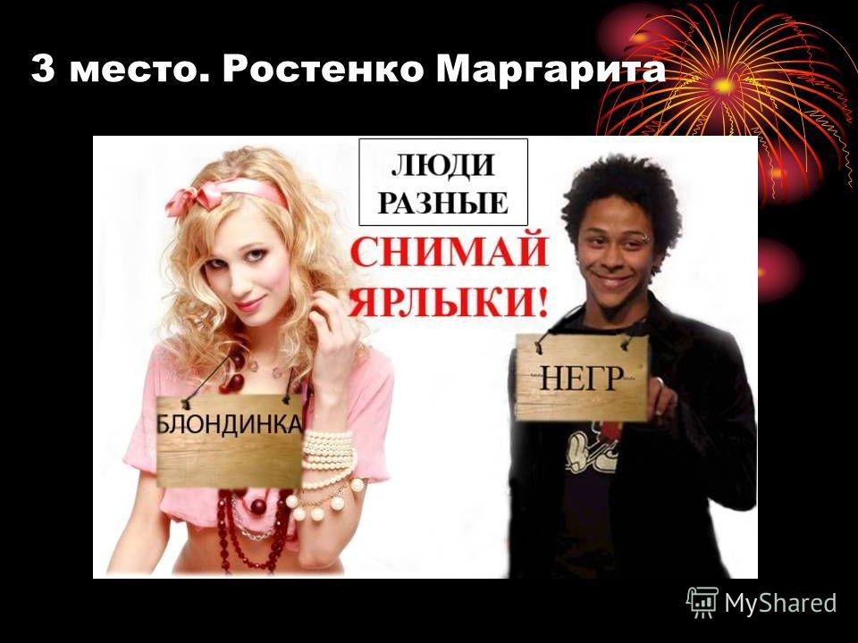 3 место. Ростенко Маргарита