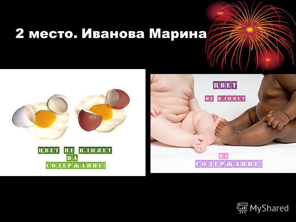 2 место. Иванова Марина