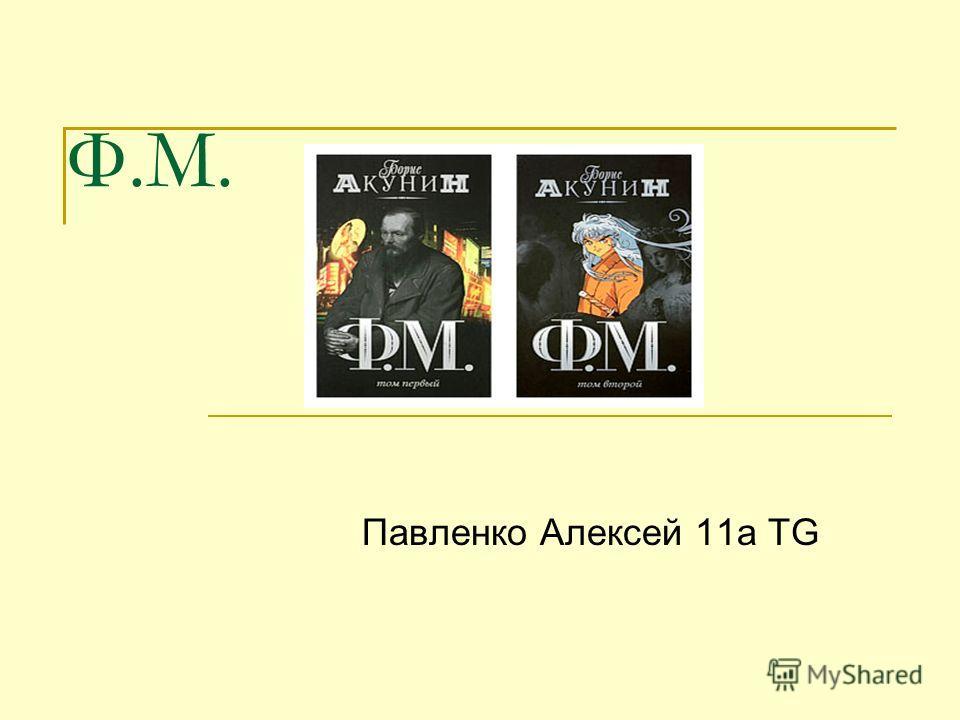 Ф.М. Павленко Алексей 11a TG