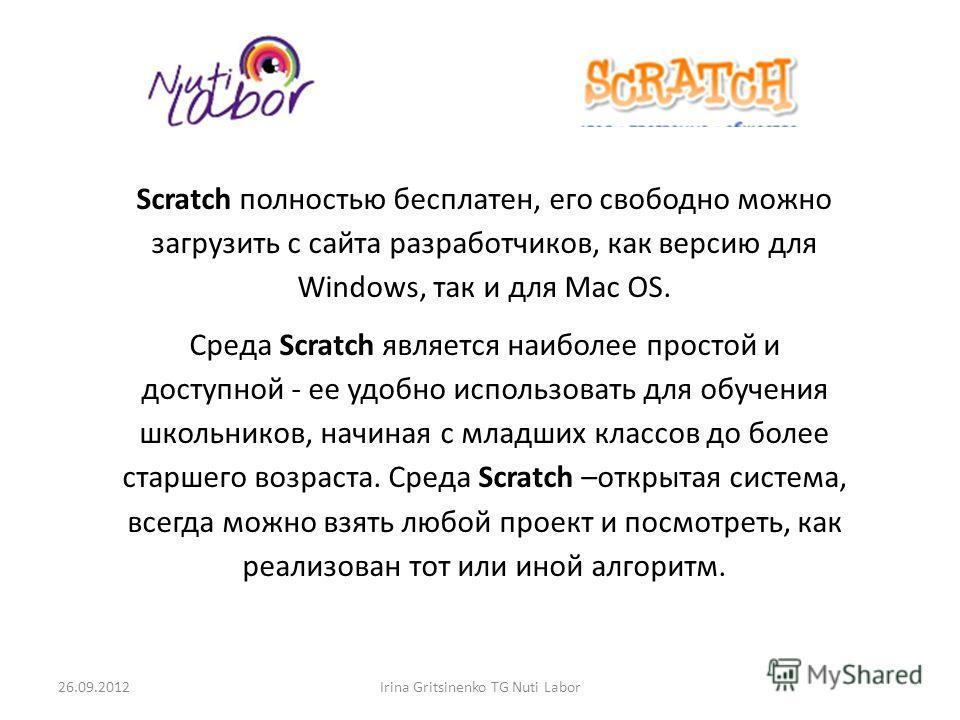Scratch полностью бесплатен, его свободно можно загрузить с сайта разработчиков, как версию для Windows, так и для Mac OS. Среда Scratch является наиболее простой и доступной - ее удобно использовать для обучения школьников, начиная с младших классов