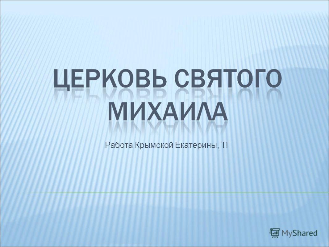 Работа Крымской Екатерины, ТГ