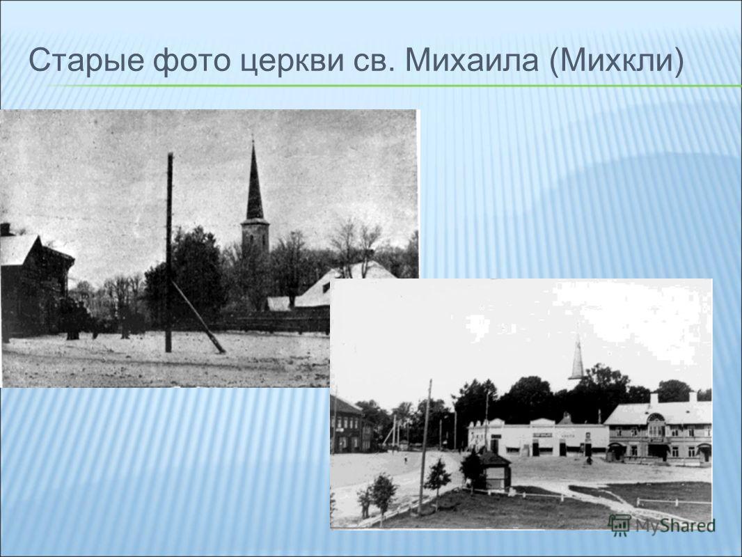 Старые фото церкви св. Михаила (Михкли)