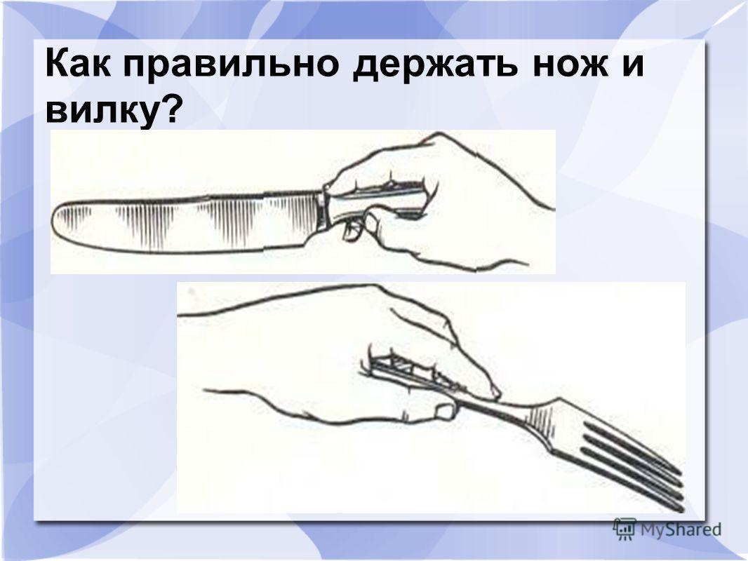 Как правильно держать нож и научиться быстро резать