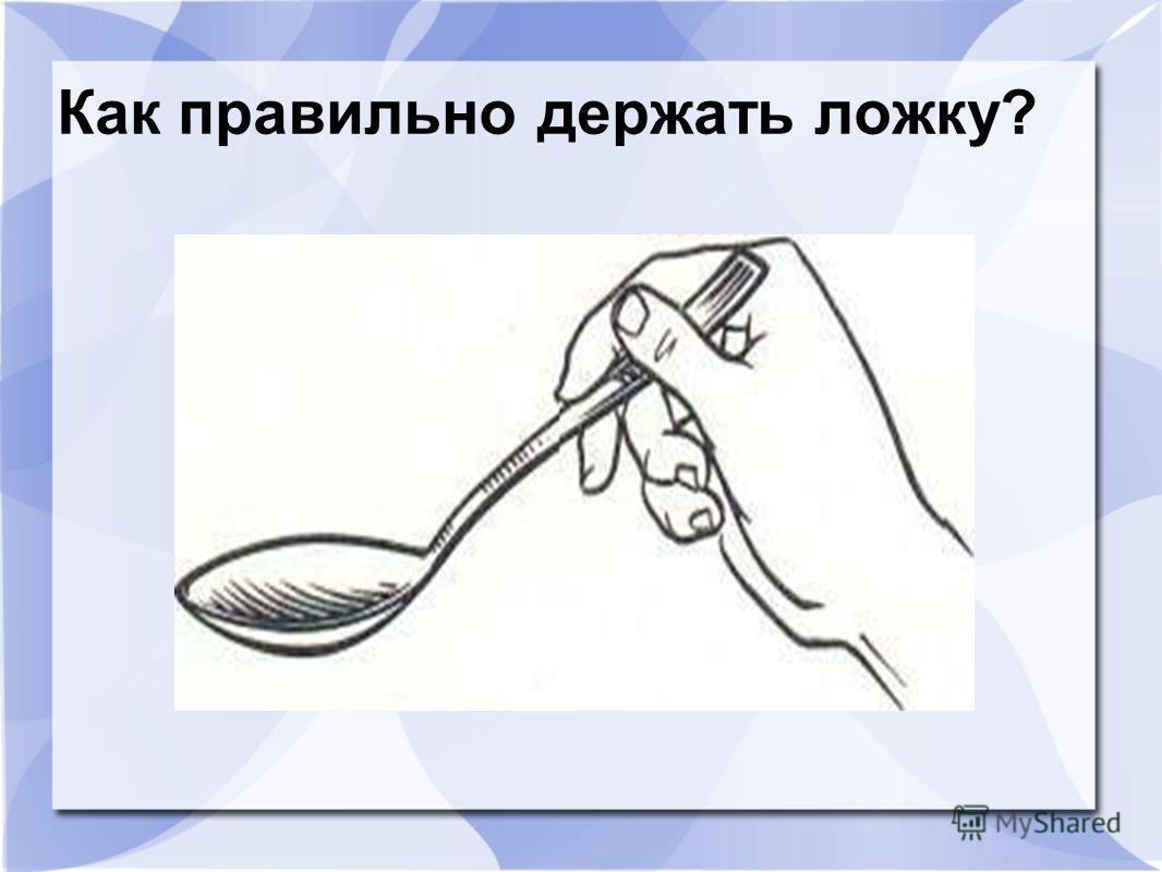 Как правильно держать ложку?