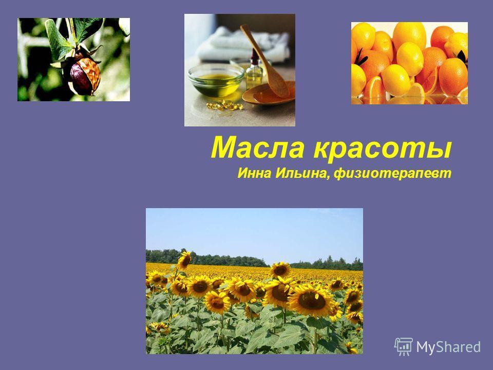 Масла красоты Инна Ильина, физиотерапевт