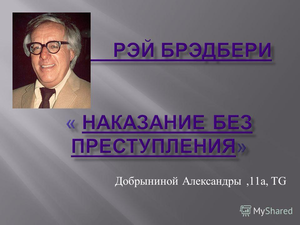 Добрыниной Александры,11 a, TG