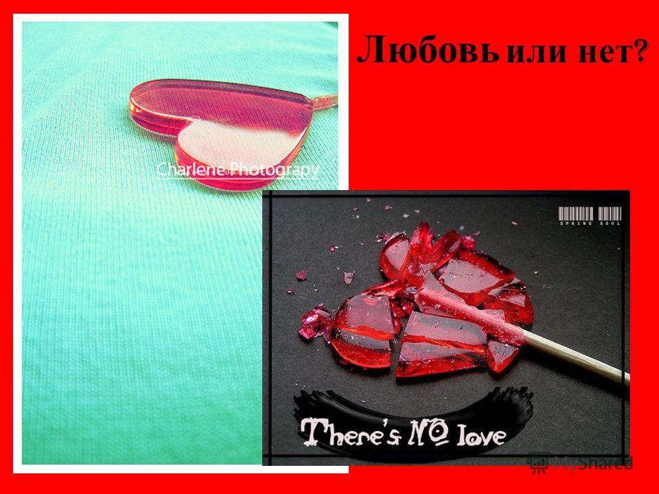 или нет ? Любовь
