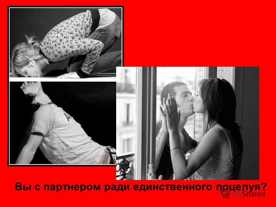 Вы с партнером ради единственного поцелуя?