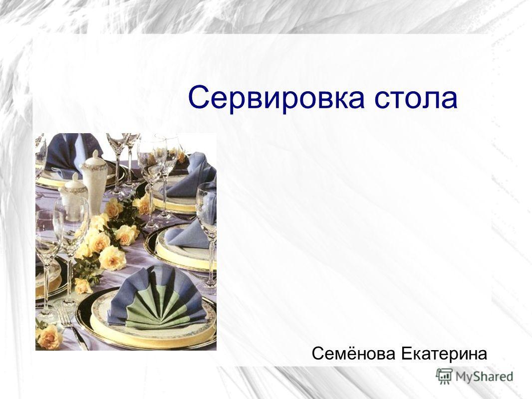 Сервировка стола Семёнова Екатерина