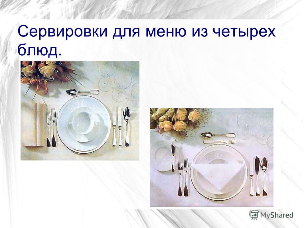 Сервировки для меню из четырех блюд.