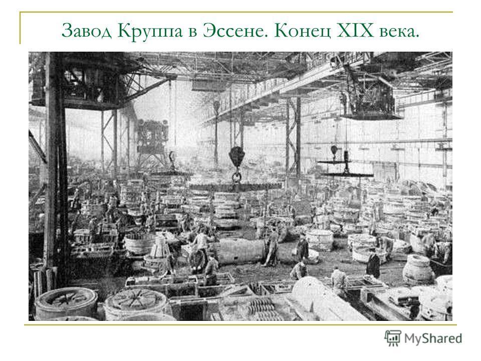 Завод Круппа в Эссене. Конец XIX века.