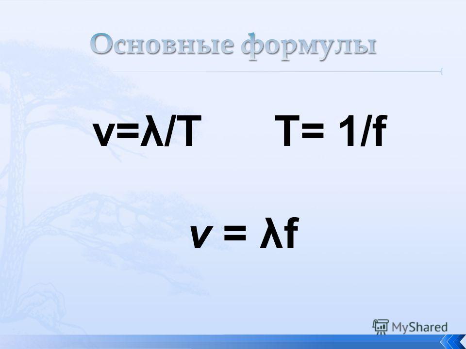 v=λ/T T= 1/f v = λf