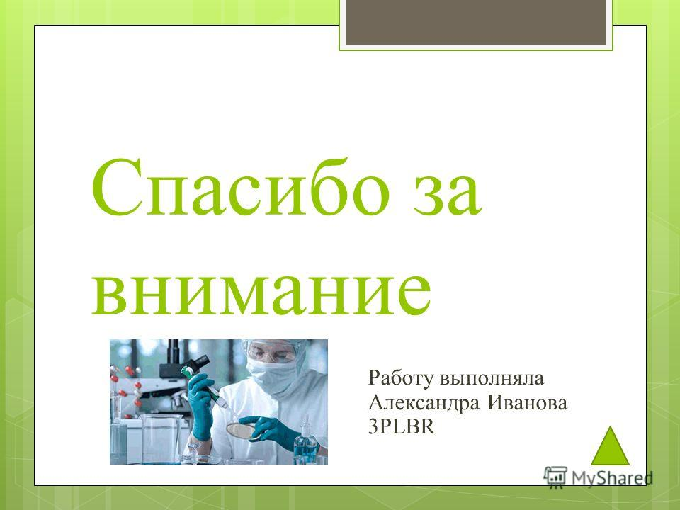 Спасибо за внимание Работу выполняла Александра Иванова 3PLBR