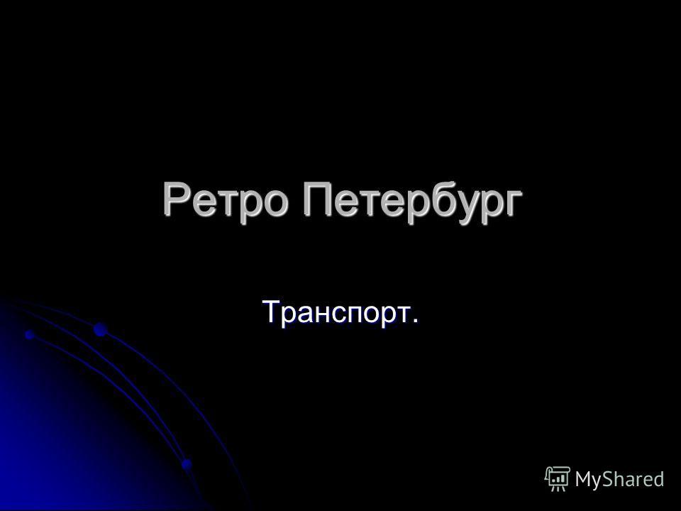 Ретро Петербург Транспорт.